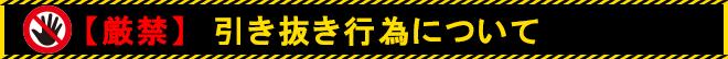 【厳禁】 引き抜き行為について