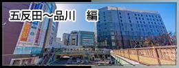 五反田〜品川編