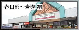 出会い系人妻ネットワーク春日部〜岩槻編