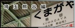 熊谷・大宮編
