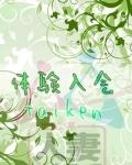 新宿~池袋編 椿