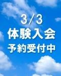 ★3/3体験