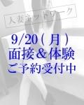 Hさん★9/20面接体験