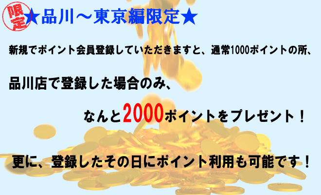 品川店限定2000ポイントプレゼント